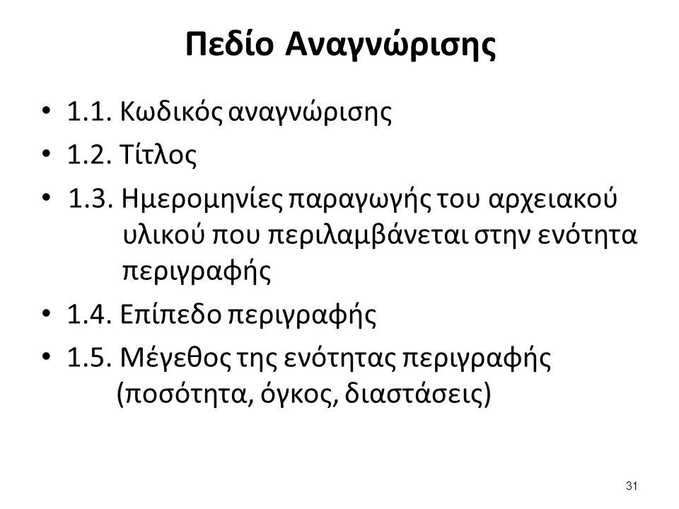 Πεδίο Αναγνώρισης 1.1. Κωδικός αναγνώρισης 1.2. Τίτλος 1.3.