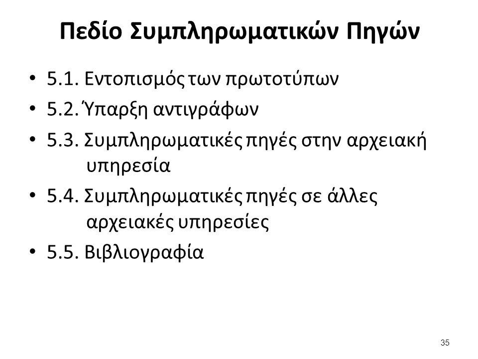 Πεδίο Συμπληρωματικών Πηγών 5.1. Εντοπισμός των πρωτοτύπων 5.2. Ύπαρξη αντιγράφων 5.3. Συμπληρωματικές πηγές στην αρχειακή υπηρεσία 5.4. Συμπληρωματικ