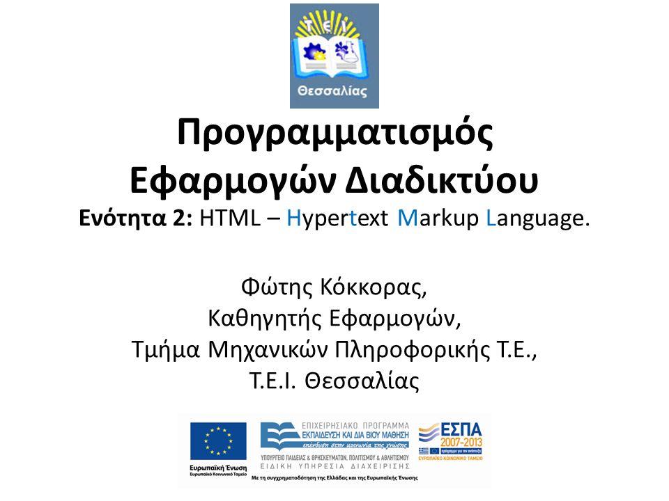 Ενότητα 2: HTML – Hypertext Markup Language.