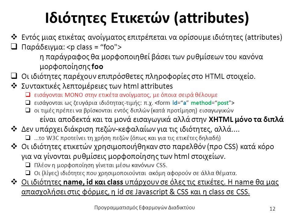 Ιδιότητες Ετικετών (attributes)  Εντός μιας ετικέτας ανοίγματος επιτρέπεται να ορίσουμε ιδιότητες (attributes)  Παράδειγμα: η παράγραφος θα μορφοποιηθεί βάσει των ρυθμίσεων του κανόνα μορφοποίησης foo  Οι ιδιότητες παρέχουν επιπρόσθετες πληροφορίες στο HTML στοιχείο.