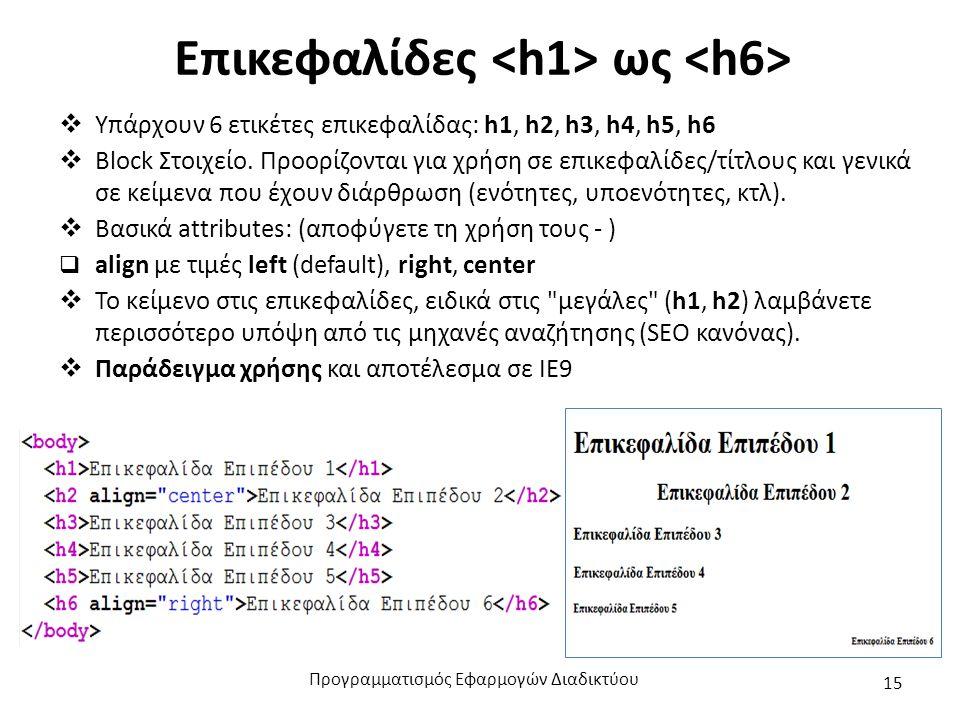Επικεφαλίδες ως  Υπάρχουν 6 ετικέτες επικεφαλίδας: h1, h2, h3, h4, h5, h6  Block Στοιχείο.