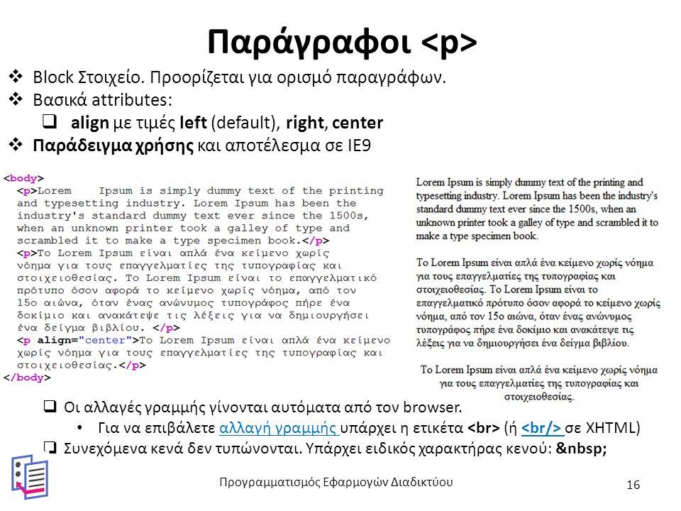 Παράγραφοι  Block Στοιχείο. Προορίζεται για ορισμό παραγράφων.