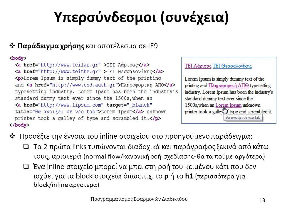 Εσωτερικοί Υπερσύνδεσμοι  Σύνδεσμοι μέσα στην ίδια την ιστοσελίδα (εσωτερικοί)  Χρήση ως σύνδεσμοι εσωτερικής μετακίνηση σε σελίδες μεγάλου μήκους (το scrolling κουράζει τους χρήστες) αλλά και επιστροφής στην κορυφή της σελίδας Ορίζουμε ένα στόχο σε κάποιο σημείο της σελίδας… σε HTML: Κεφάλαιο 1 σε ΧHTML: Κεφάλαιο 1 Συμβατότητα – βάζουμε και τα δύο!: Κεφάλαιο 1 Προσθέτουμε σύνδεσμο προς το στόχο ως εξής: Κλικ εδώ για Κεφάλαιο 1...