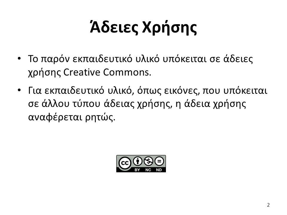 2 Το παρόν εκπαιδευτικό υλικό υπόκειται σε άδειες χρήσης Creative Commons.