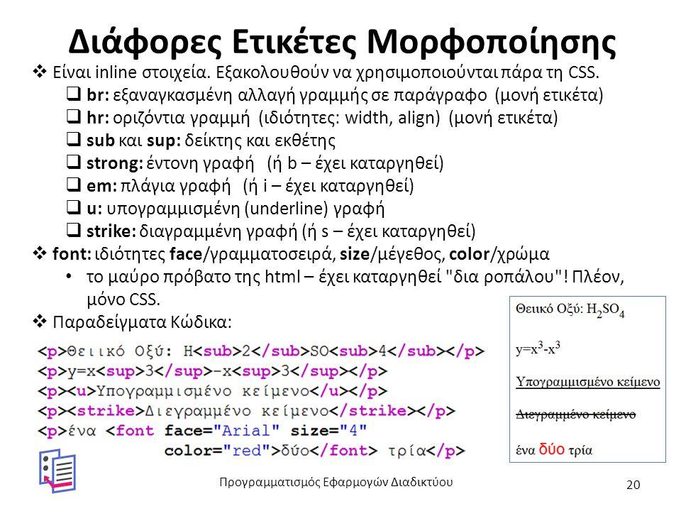 Διάφορες Ετικέτες Μορφοποίησης  Είναι inline στοιχεία.