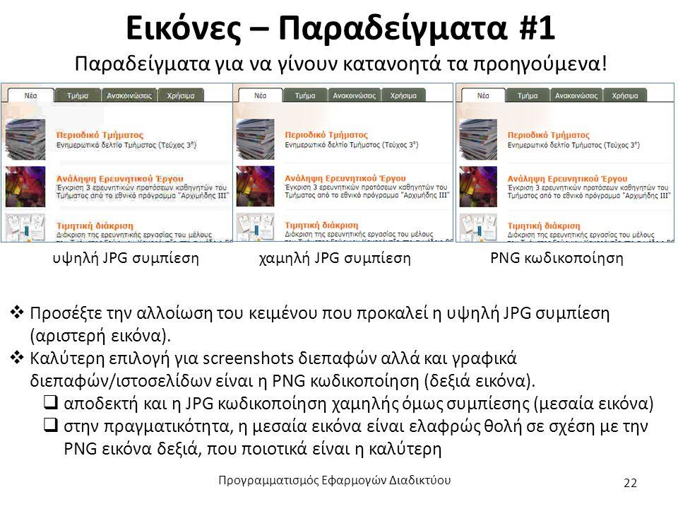 Εικόνες – Παραδείγματα #2  Αριστερά: η εφαρμογή υπερβολικής JPG συμπίεσης αλλοίωσε την εικόνα, χρωματικά αλλά και γεωμετρικά (δείτε τα artifacts στα περιγράμματα των αερόστατων)  Δεξιά: εικόνα GIF.