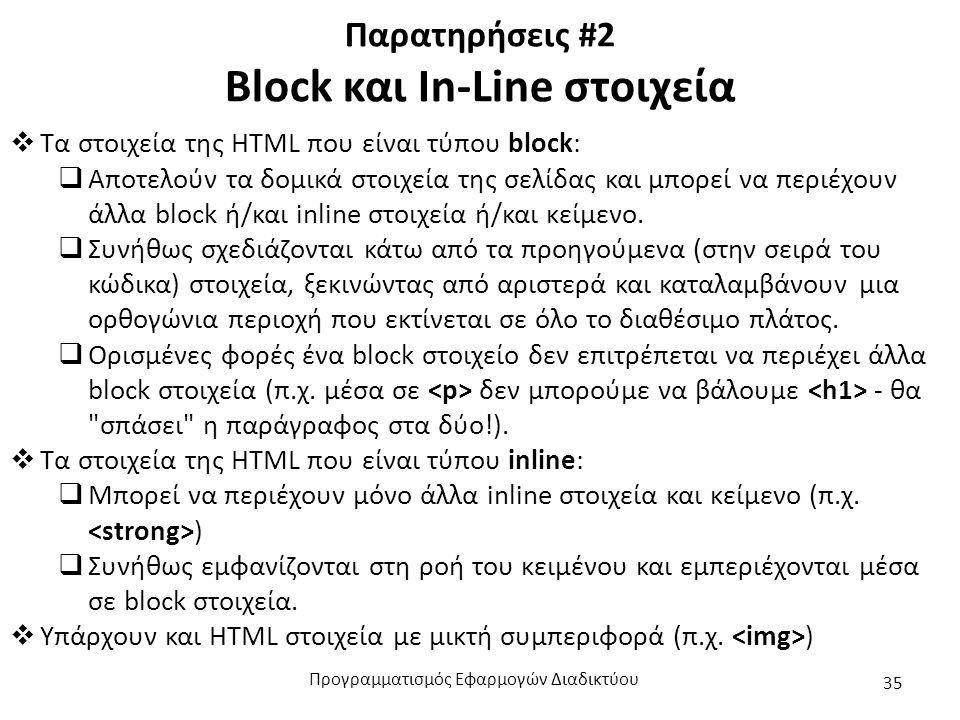 Παρατηρήσεις #2 Block και In-Line στοιχεία  Tα στοιχεία της HTML που είναι τύπου block:  Αποτελούν τα δομικά στοιχεία της σελίδας και μπορεί να περιέχουν άλλα block ή/και inline στοιχεία ή/και κείμενο.