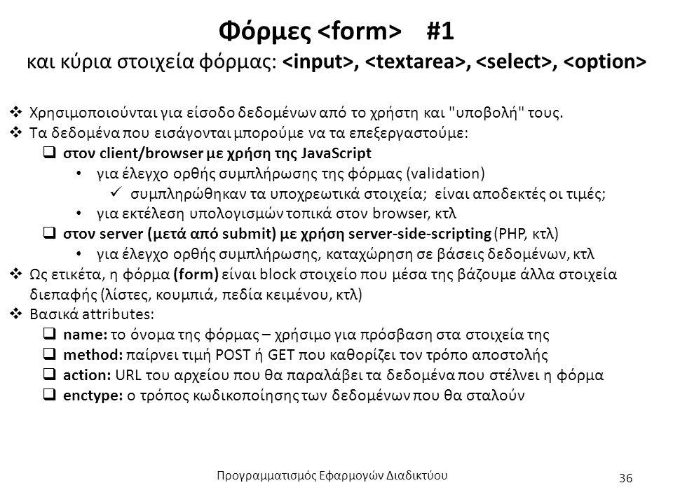 Φόρμες #2  Παράδειγμα δήλωσης φόρμας: εδώ μπαίνουν τα στοιχεία διεπαφής που θέλουμε  η ετικέτα φόρμας έχει άνοιγμα και κλείσιμο  σκέτη η ετικέτα φόρμας δεν εμφανίζει κάτι στον browser  τα στοιχεία διεπαφής μέσα στη φόρμα μπορεί να οργανωθούν με HTML κώδικα, κατά βούληση  η διάταξη και η μορφοποίηση των στοιχείων διεπαφής στις φόρμες είναι καθοριστικοί παράγοντες για να είναι αυτές εύχρηστες και λειτουργικές  Η παράμετρος enctype δεν είναι συνήθως απαραίτητη στη δήλωση φόρμας.