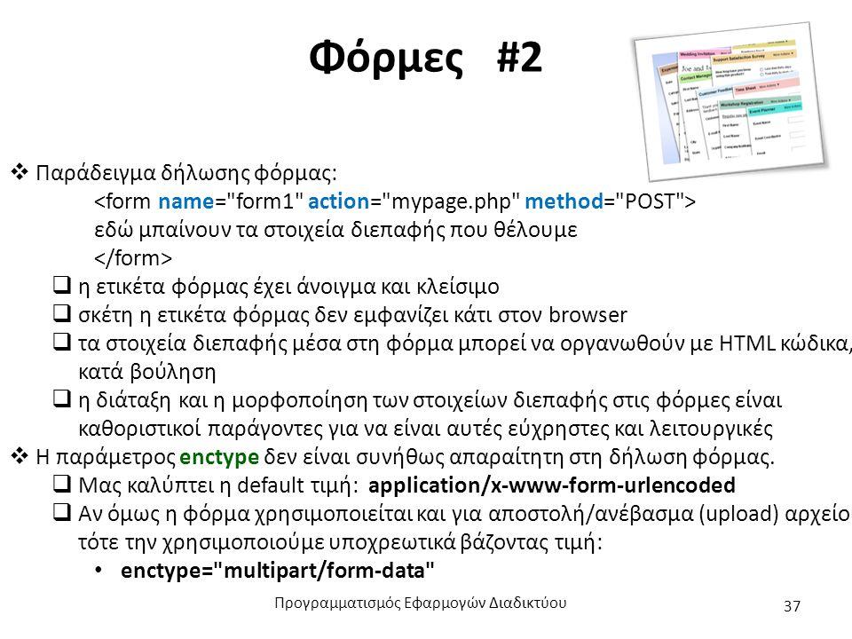 Φόρμες #3: Αποστολή με GET ή POST;  method= GET  Τα δεδομένα που αποστέλλονται προσκολλούνται στο URL ως ζευγάρια name=value, όπου name είναι η τιμή της παραμέτρου name ενός στοιχείου διεπαφής, και value η τιμή αυτού του στοιχείου.