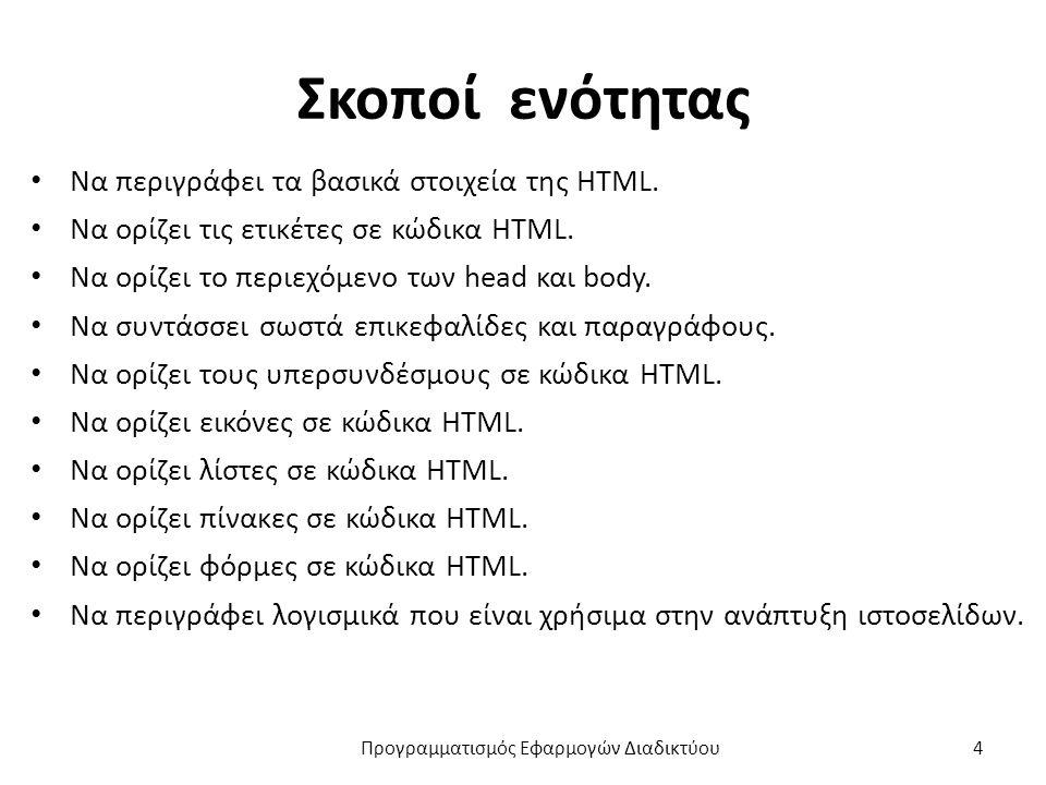 4 Προγραμματισμός Εφαρμογών Διαδικτύου Να περιγράφει τα βασικά στοιχεία της HTML.