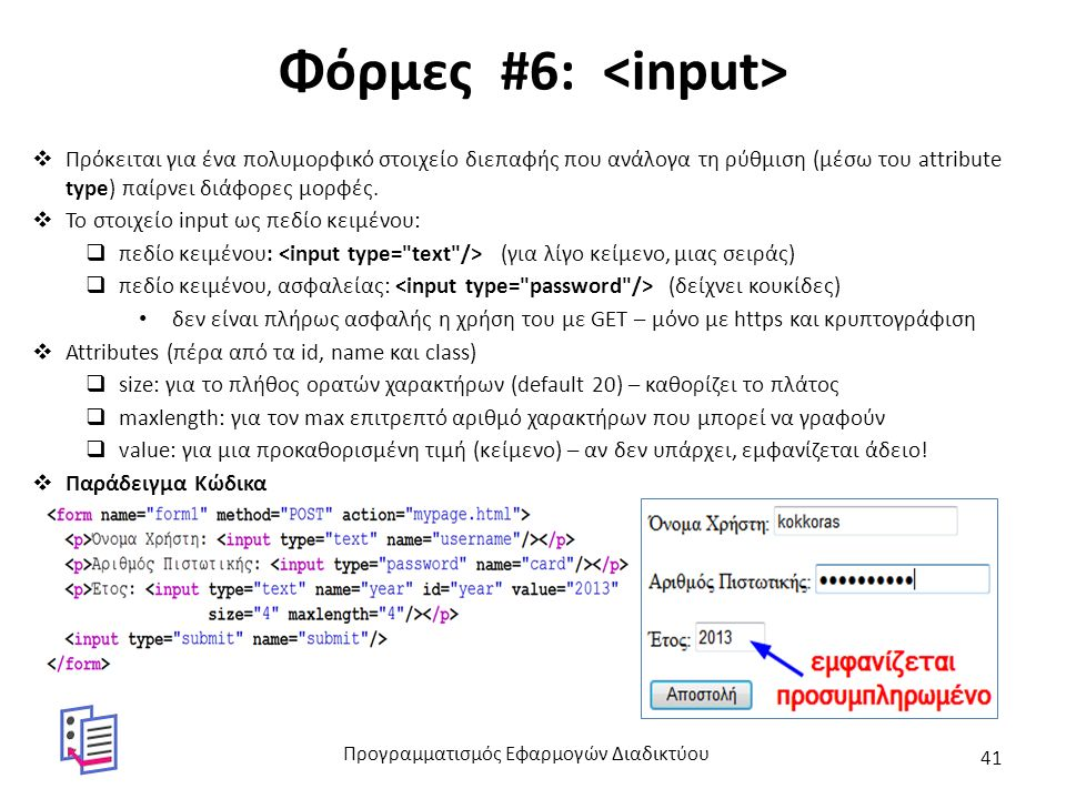 Φόρμες #6:  Πρόκειται για ένα πολυμορφικό στοιχείο διεπαφής που ανάλογα τη ρύθμιση (μέσω του attribute type) παίρνει διάφορες μορφές.