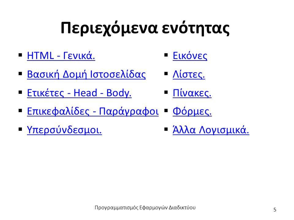 Περιεχόμενα ενότητας  HTML - Γενικά. HTML - Γενικά.