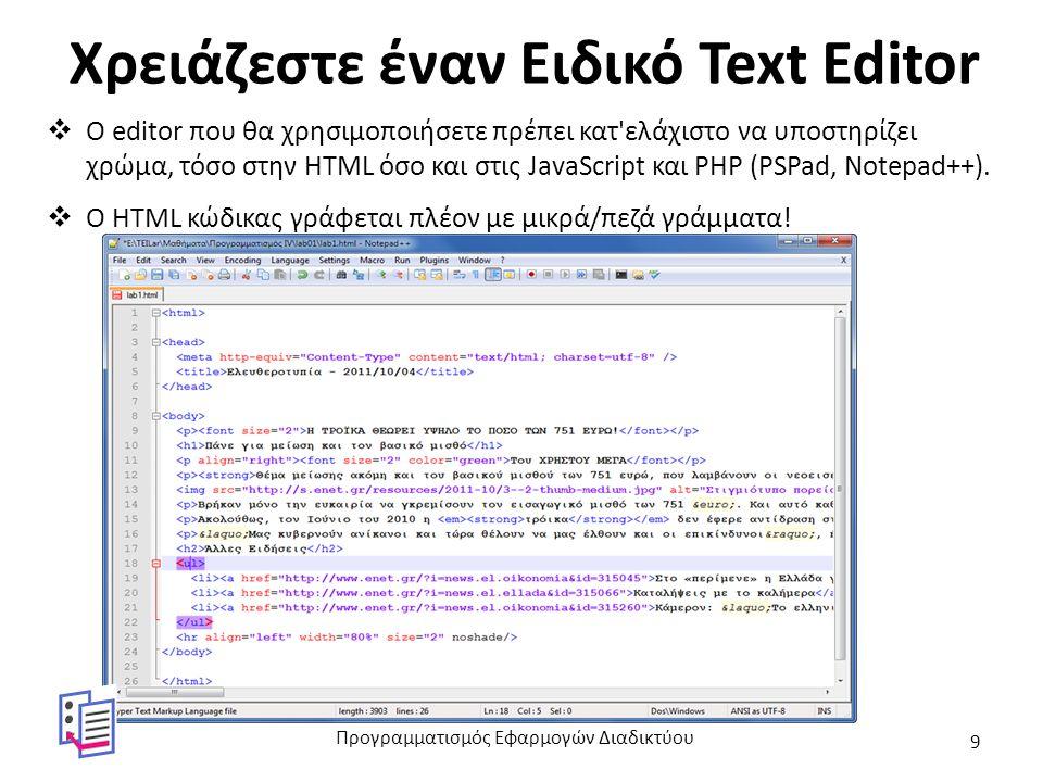 Χρειάζεστε έναν Ειδικό Text Editor  O editor που θα χρησιμοποιήσετε πρέπει κατ ελάχιστο να υποστηρίζει χρώμα, τόσο στην HTML όσο και στις JavaScript και PHP (PSPad, Notepad++).