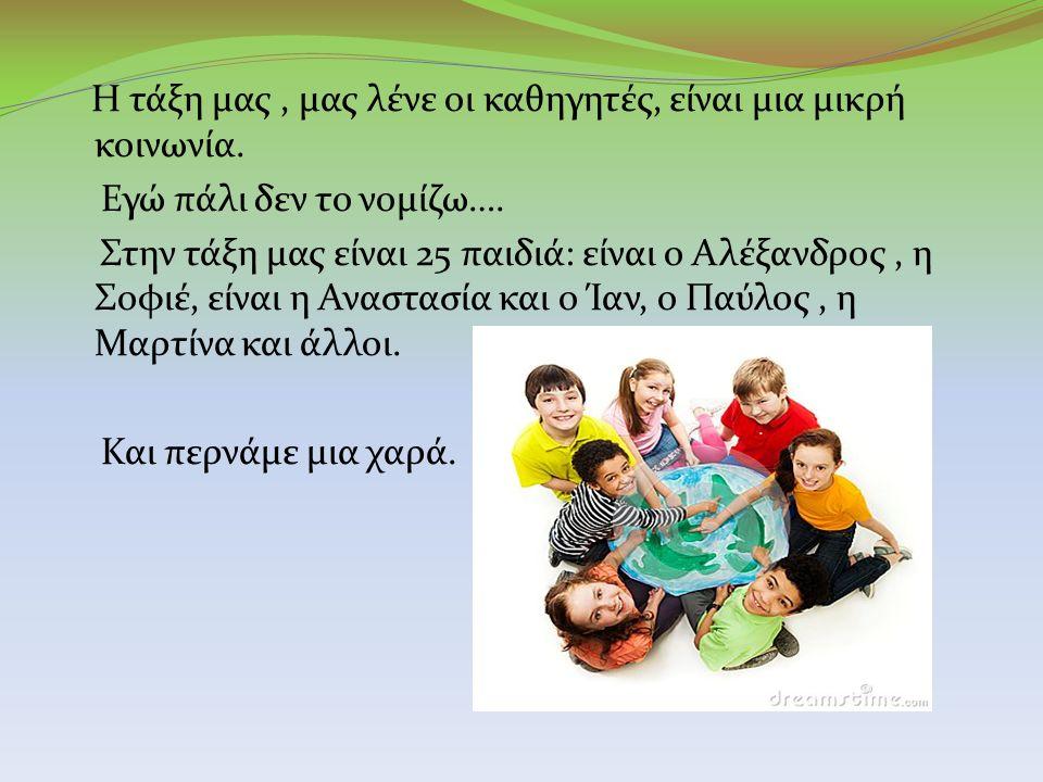 Στο μάθημα της Ιστορίας και των Θρησκευτικών μαθαίνουμε ότι οι Γερμανοί εξόντωναν τους Εβραίους, οι Τούρκοι και οι Βούλγαροι τους Έλληνες, οι ειδωλολάτρες τους Χριστιανούς και το αντίθετο.