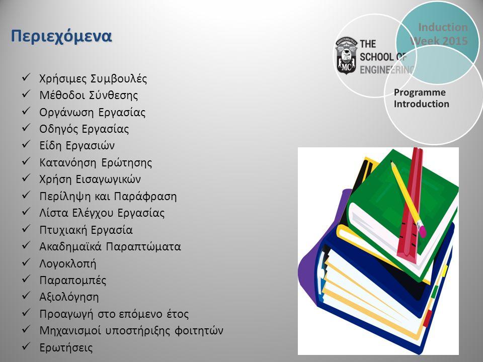 Περιεχόμενα Χρήσιμες Συμβουλές Μέθοδοι Σύνθεσης Οργάνωση Εργασίας Οδηγός Εργασίας Είδη Εργασιών Κατανόηση Ερώτησης Χρήση Εισαγωγικών Περίληψη και Παράφραση Λίστα Ελέγχου Εργασίας Πτυχιακή Εργασία Ακαδημαϊκά Παραπτώματα Λογοκλοπή Παραπομπές Αξιολόγηση Προαγωγή στο επόμενο έτος Μηχανισμοί υποστήριξης φοιτητών Ερωτήσεις