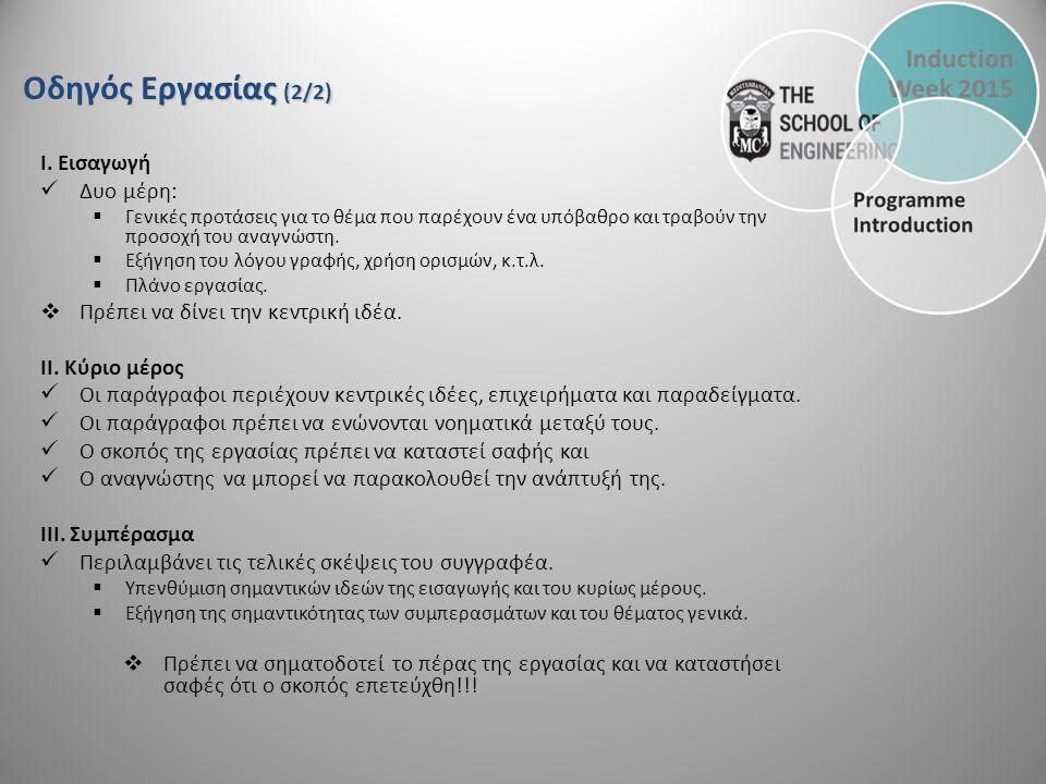 Λογοκλοπή (4/5) SAO: στάτους πιθανής λογοκλοπής – αναφορά στον PL.