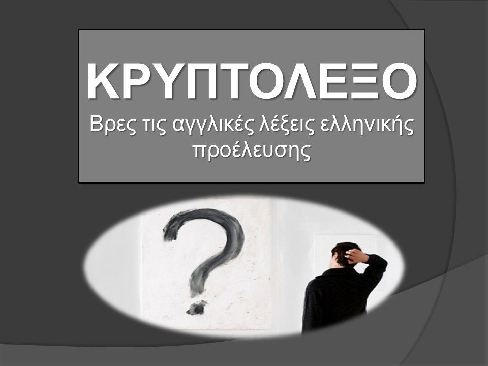 ΚΡΥΠΤΟΛΕΞΟ Βρες τις αγγλικές λέξεις ελληνικής προέλευσης