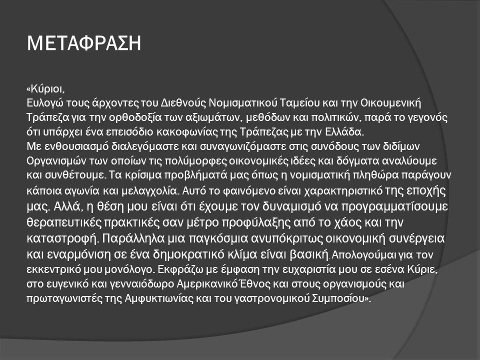 MΕΤΑΦΡΑΣΗ «Κύριοι, Ευλογώ τους άρχοντες του Διεθνούς Νομισματικού Ταμείου και την Οικουμενική Τράπεζα για την ορθοδοξία των αξιωμάτων, μεθόδων και πολιτικών, παρά το γεγονός ότι υπάρχει ένα επεισόδιο κακοφωνίας της Τράπεζας με την Ελλάδα.
