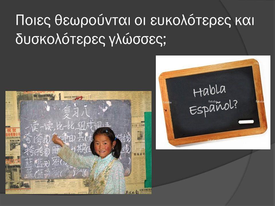 Ποιες θεωρούνται οι ευκολότερες και δυσκολότερες γλώσσες;
