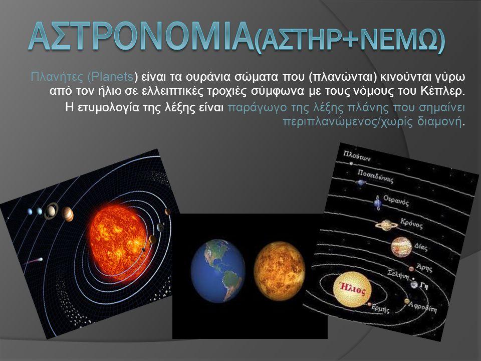 Πλανήτες (Planets) είναι τα ουράνια σώματα που (πλανώνται) κινούνται γύρω από τον ήλιο σε ελλειπτικές τροχιές σύμφωνα με τους νόμους του Κέπλερ. Η ετυ