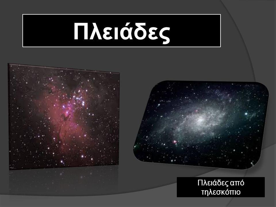 Πλειάδες Πλειάδες από τηλεσκόπιο