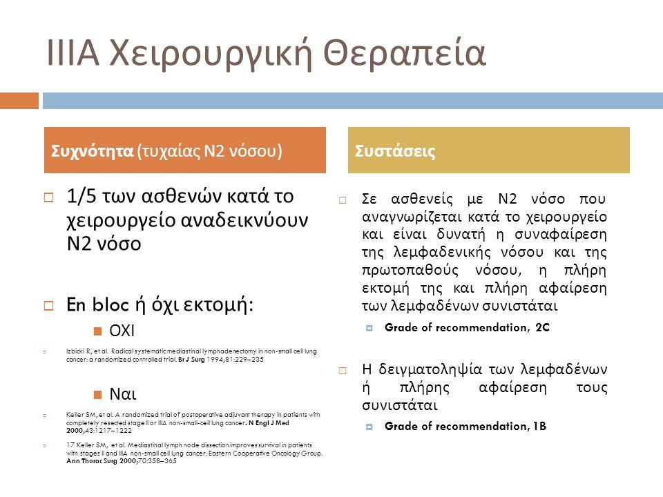 Χειρουργική θεραπεία στη γνωστή Ν 2 νόσο (IIIA).