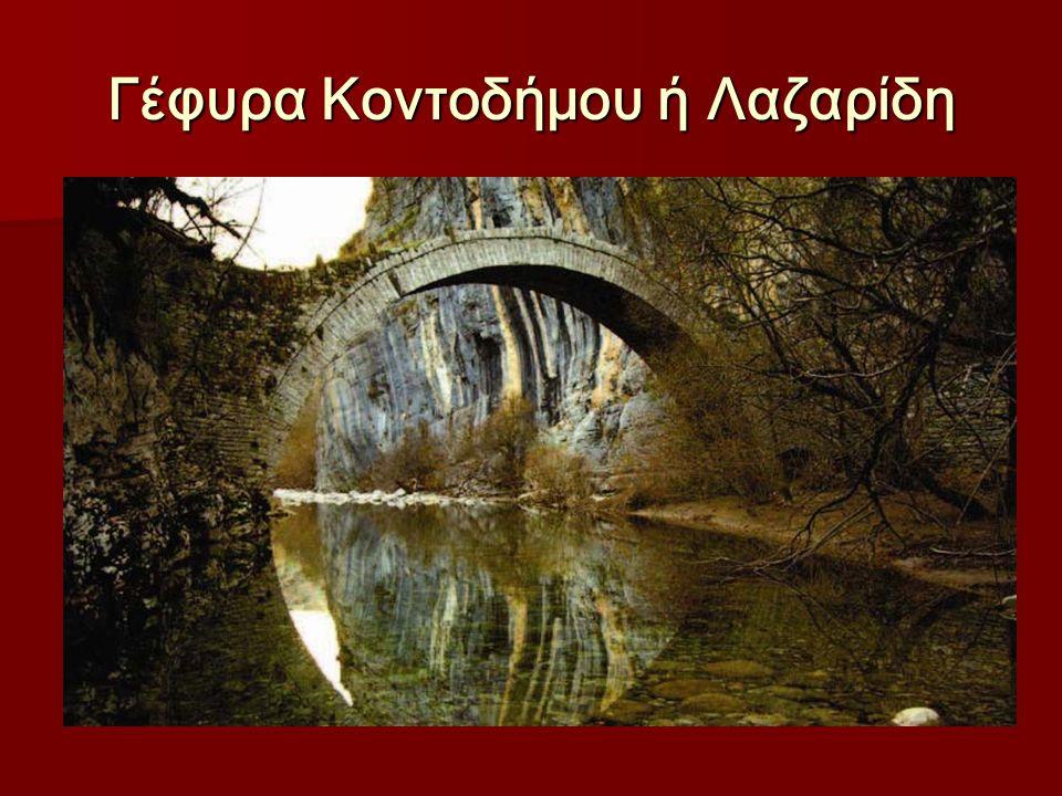 Γέφυρα Κοντοδήμου ή Λαζαρίδη