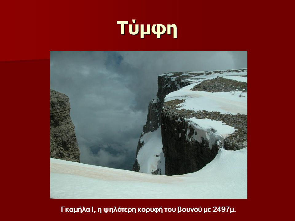Τύμφη Γκαμήλα Ι, η ψηλότερη κορυφή του βουνού με 2497μ.