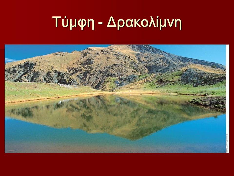 Τύμφη - Δρακολίμνη