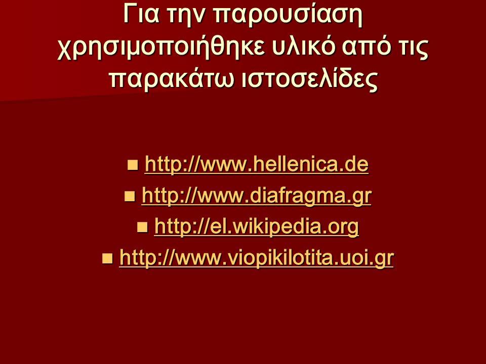 Για την παρουσίαση χρησιμοποιήθηκε υλικό από τις παρακάτω ιστοσελίδες http://www.hellenica.de http://www.hellenica.de http://www.hellenica.de http://www.diafragma.gr http://www.diafragma.gr http://www.diafragma.gr http://el.wikipedia.org http://el.wikipedia.org http://el.wikipedia.org http://www.viopikilotita.uoi.gr http://www.viopikilotita.uoi.gr http://www.viopikilotita.uoi.gr