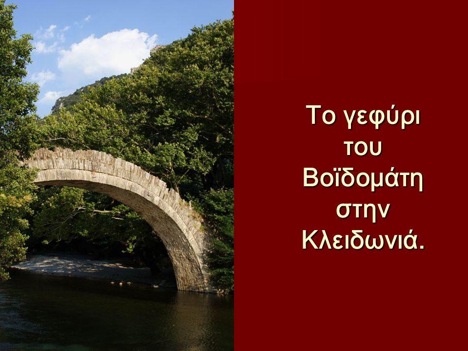 Το γεφύρι του Βοϊδομάτη στην Κλειδωνιά.