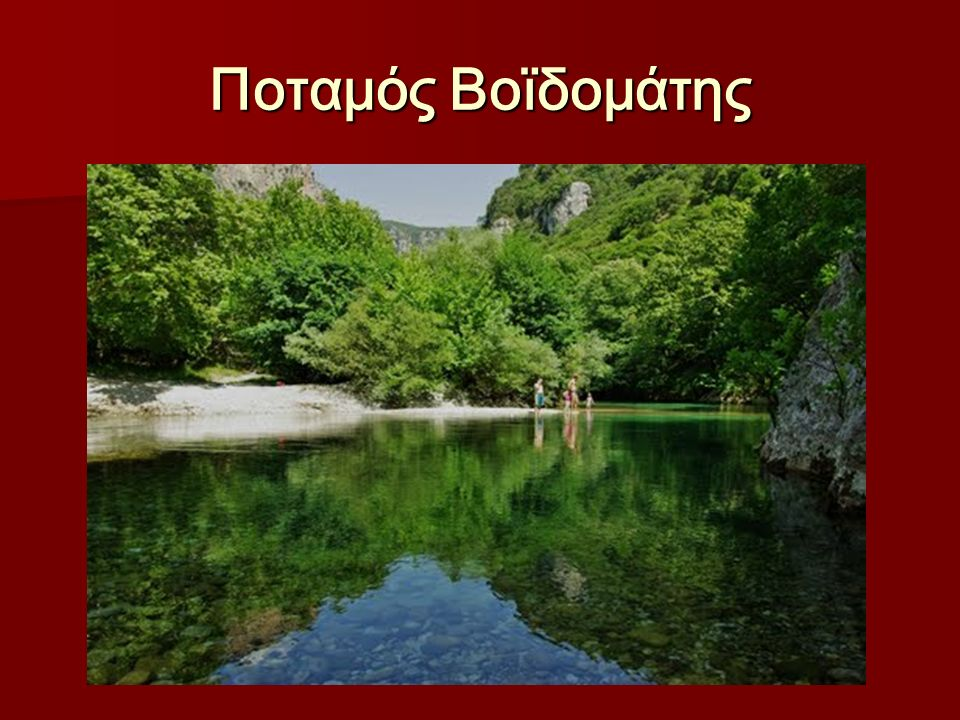 Ραμόνδα η σερβική