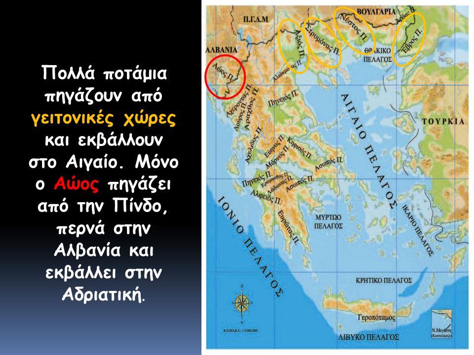 Πολλά ποτάμια πηγάζουν από γειτονικές χώρες και εκβάλλουν στο Αιγαίο. Μόνο ο Αώος πηγάζει από την Πίνδο, περνά στην Αλβανία και εκβάλλει στην Αδριατικ