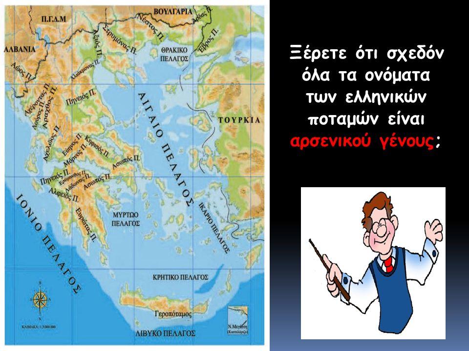Ξέρετε ότι σχεδόν όλα τα ονόματα των ελληνικών ποταμών είναι αρσενικού γένους;