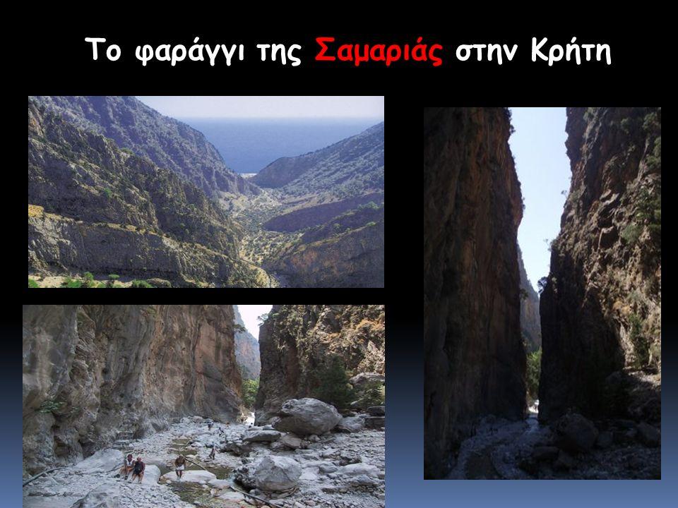 Το φαράγγι της Σαμαριάς στην Κρήτη