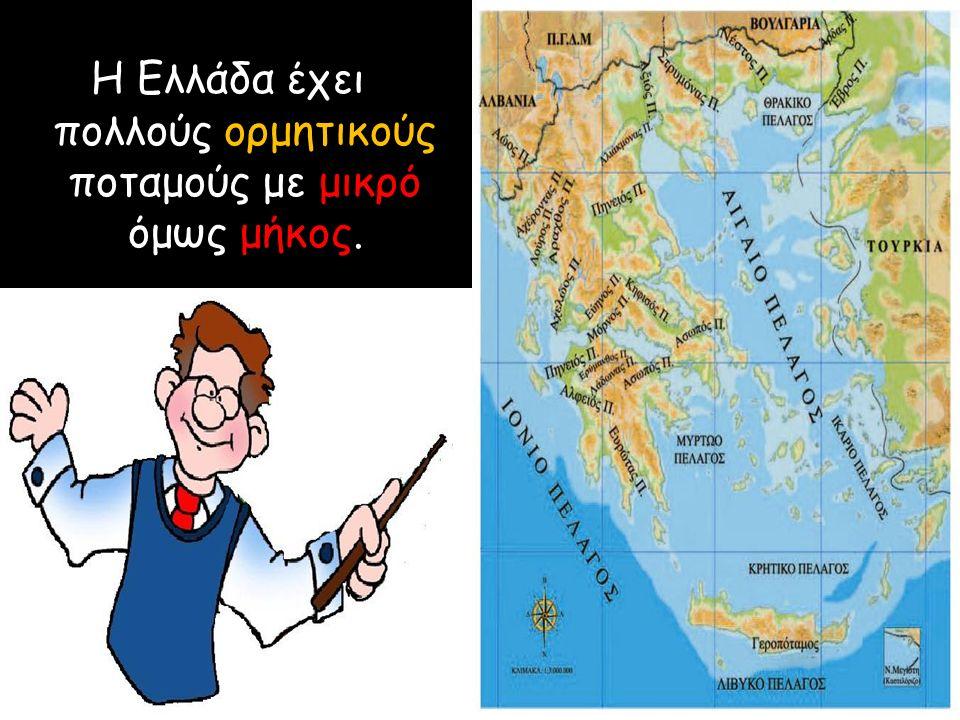 Η Ελλάδα έχει πολλούς ορμητικούς ποταμούς με μικρό όμως μήκος.