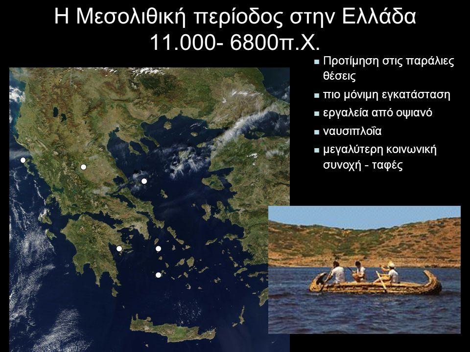 Η Μεσολιθική περίοδος στην Ελλάδα 11.000- 6800π.Χ. Προτίμηση στις παράλιες θέσεις πιο μόνιμη εγκατάσταση εργαλεία από οψιανό ναυσιπλοΐα μεγαλύτερη κοι