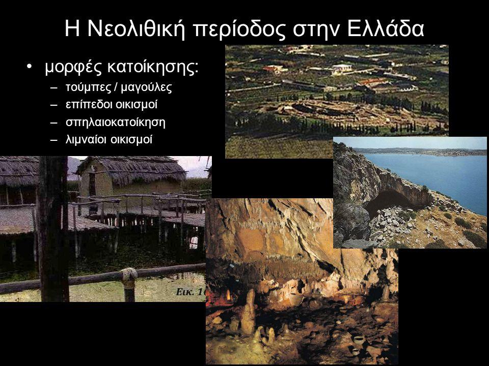 Η Νεολιθική περίοδος στην Ελλάδα μορφές κατοίκησης: –τούμπες / μαγούλες –επίπεδοι οικισμοί –σπηλαιοκατοίκηση –λιμναίοι οικισμοί