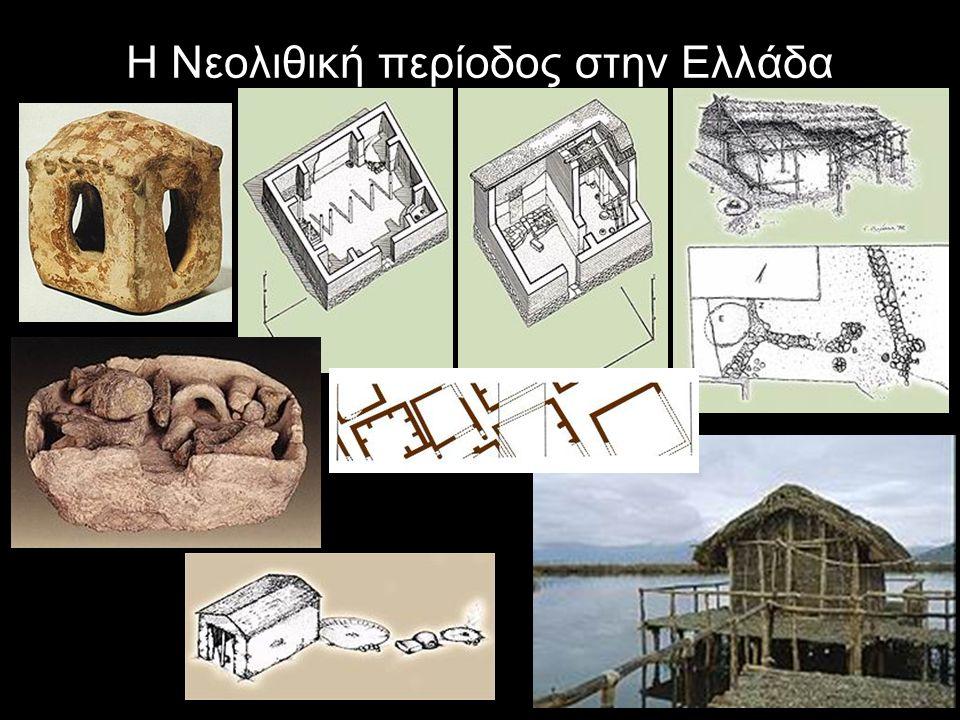 Η Νεολιθική περίοδος στην Ελλάδα