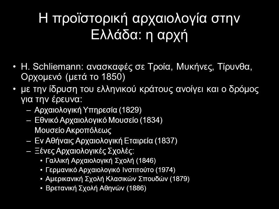 Η προϊστορική αρχαιολογία στην Ελλάδα: η αρχή H. Schliemann: ανασκαφές σε Τροία, Μυκήνες, Τίρυνθα, Ορχομενό (μετά το 1850) με την ίδρυση του ελληνικού