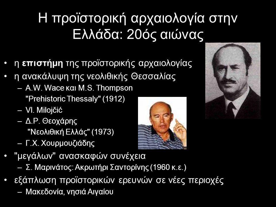 Η προϊστορική αρχαιολογία στην Ελλάδα: 20ός αιώνας η επιστήμη της προϊστορικής αρχαιολογίας η ανακάλυψη της νεολιθικής Θεσσαλίας –A.W. Wace και M.S. T