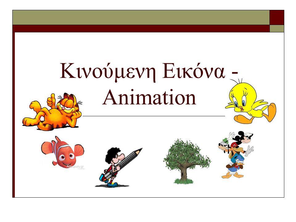 Κινούμενη Εικόνα - Animation