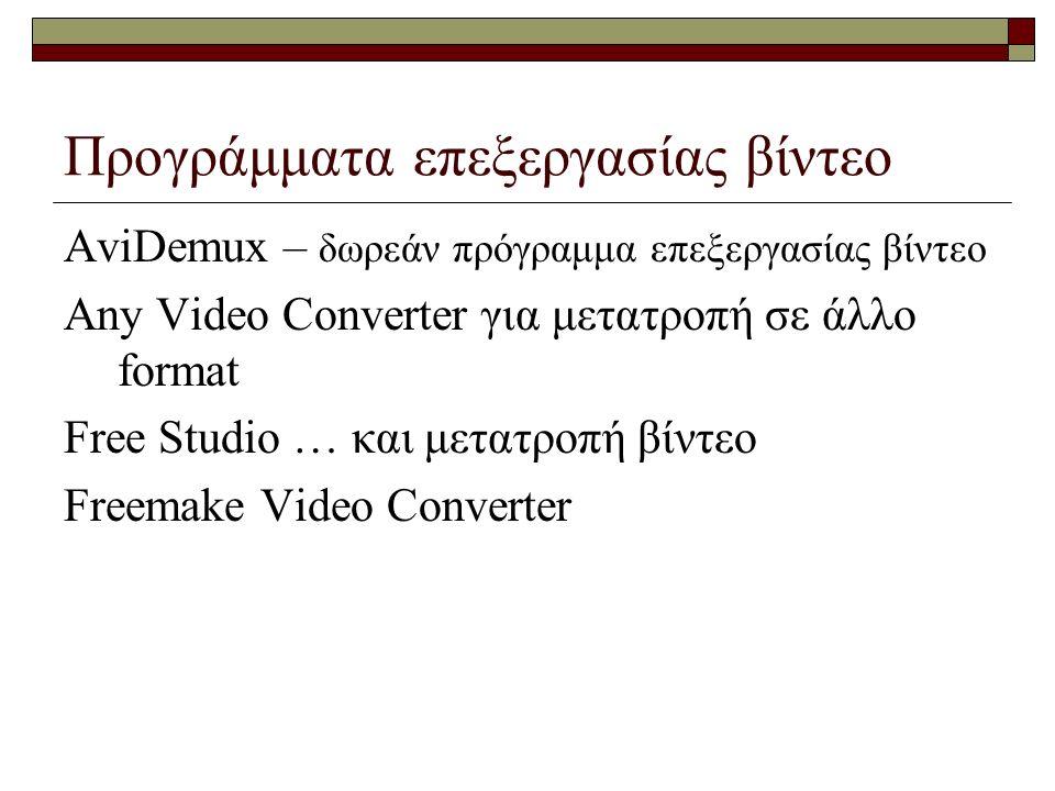Προγράμματα επεξεργασίας βίντεο AviDemux – δωρεάν πρόγραμμα επεξεργασίας βίντεο Any Video Converter για μετατροπή σε άλλο format Free Studio … και μετατροπή βίντεο Freemake Video Converter