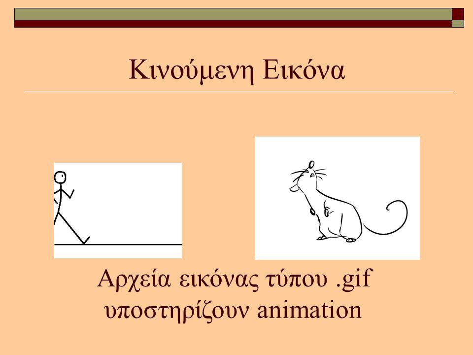 Κινούμενη Εικόνα Αρχεία εικόνας τύπου.gif υποστηρίζουν animation