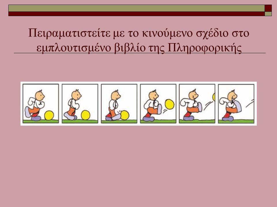 Πειραματιστείτε με το κινούμενο σχέδιο στο εμπλουτισμένο βιβλίο της Πληροφορικής