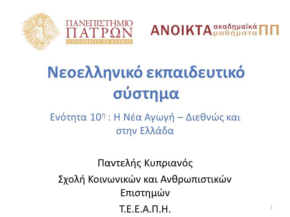 Νεοελληνικό εκπαιδευτικό σύστημα Ενότητα 10 η : Η Νέα Αγωγή – Διεθνώς και στην Ελλάδα Παντελής Κυπριανός Σχολή Κοινωνικών και Ανθρωπιστικών Επιστημών Τ.Ε.Ε.Α.Π.Η.