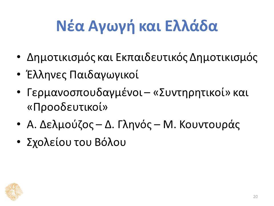 Νέα Αγωγή και Ελλάδα Δημοτικισμός και Εκπαιδευτικός Δημοτικισμός Έλληνες Παιδαγωγικοί Γερμανοσπουδαγμένοι – «Συντηρητικοί» και «Προοδευτικοί» Α.