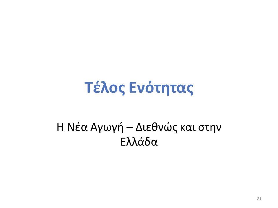 Τέλος Ενότητας Η Νέα Αγωγή – Διεθνώς και στην Ελλάδα 21