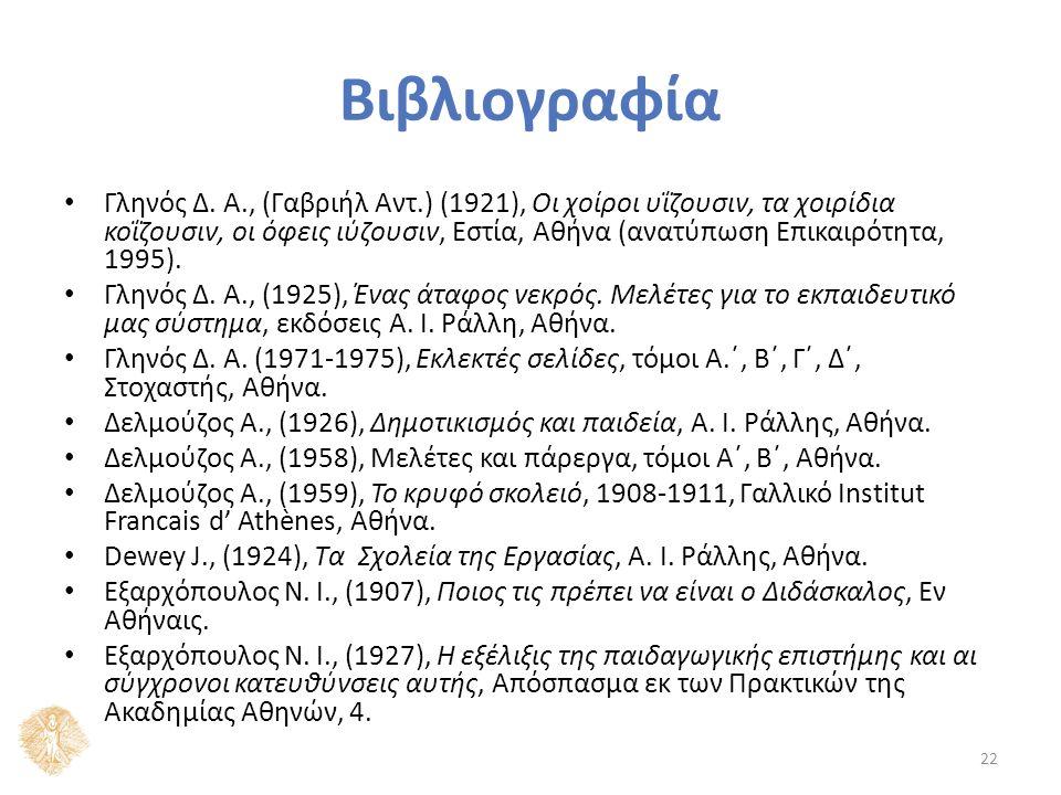 Βιβλιογραφία Γληνός Δ.