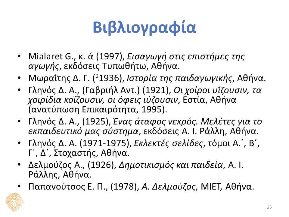 Βιβλιογραφία Mialaret G., κ.